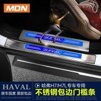 专用于哈弗H7迎宾踏板门槛条 改装专用装饰脚踏板 哈佛H7L后护板