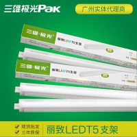 三雄极光LED灯管 丽致T5一体化LED支架灯 1.2米日光灯管支架全套