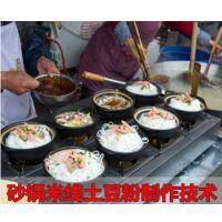 砂锅米线砂锅土豆粉 砂锅菜的做法技术配方小吃培训视频教程资料