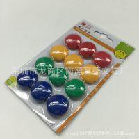 批发富强2012强力磁珠 20毫米强力磁吸 20mm白板磁粒 12粒/1卡
