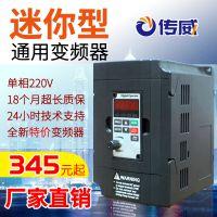 迷你型变频器生产厂家 传威单相510系列 中国制造 史上更便宜好用变频器 尽在工博汇
