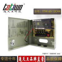 通天王12V5A60W四路输出集中供电防雨CCTV安防监控电源
