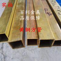 厂家现货H62黄铜方管 精密切割 无毛刺 外径6 8 10 12 13 14 15 16 18 19