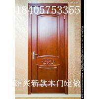 绍兴木门公司厂家企业,绍兴木门供应生产商电话