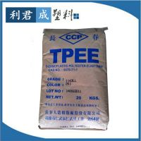 TPEE原料 台湾长春 1155LL 低收缩率 抗氧化性 耐疲劳性 硬度55D