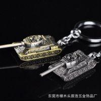 游戏周边WOT世界迷你坦克挂件杜米特鲁勋章汽车金属钥匙扣配饰