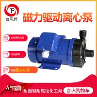 磁力驱动加药泵 台风磁力驱动泵 无轴封无泄漏 稳定可靠
