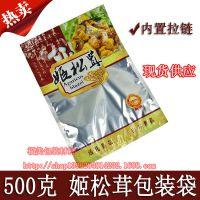 现货供应姬松茸包装袋 巴西菇塑料拉链包装袋药材包装袋批发