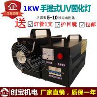 CBUV手提UV固化灯大灯翻新修复UV灯1kw便携式UV烤灯固化箱