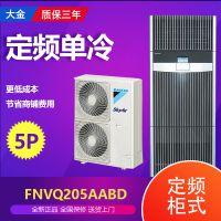大金空调单冷柜机5匹机房空调机柜FNVQ205AABD12.5KW空调电气柜