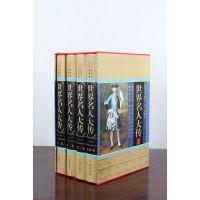 世界名人大傳(全4冊)董飛 線裝書局