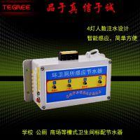 TG-880厕所大小便感应节水器 沟槽式水箱节水器 大小便槽感应器