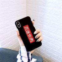 简约个性文字iphonex 磨砂手机壳沉迷长肉苹果7plus半包硬壳6s女