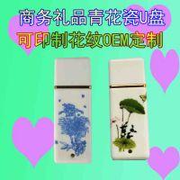 周年庆青花瓷商务礼品U盘高档陶瓷三件套U盘