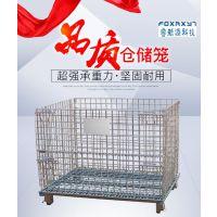 厂家直销折叠式仓储笼可移动可堆高加强铁丝金属周转筐钢丝仓储笼配件