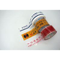 南宁印字胶带45宽X100米 定制印刷logo透明胶厂家直销封箱胶带