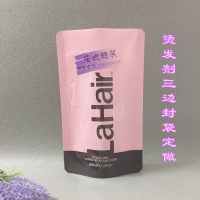 耐酸500ML烫发剂三边封袋定做/耐腐蚀480毫升塑形膏吸嘴袋厂家