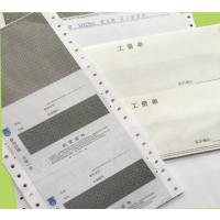 工厂工资单,保密工资单,薪资单印刷,针式打印薪酬单印刷