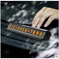 旋转翻盖隐藏式电话号码停车牌 汽车临时停车牌 挪车牌 100g