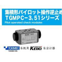供应TGMPC-3-ABK-BAK-51-S55液控单向阀TOKIMEC,TokyoKeiki