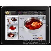 鑫飞智显厂家直销32寸XF-ZN0003D电子菜谱可定制 品牌配置,质优价低