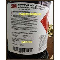 3M2510N胶水乳白色螺丝预涂胶紧固件18.9L涂胶加工