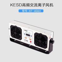 KESD 凯仕德 高频交流离子风机 KF-40AH 静电消除风机 除静电设备