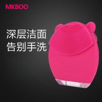 MKBOO电动洁面仪超声波硅胶洗脸刷震动黑头毛孔清洁器洁面仪