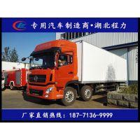 9.4米冷藏车改装 冷藏车生产厂家批发价