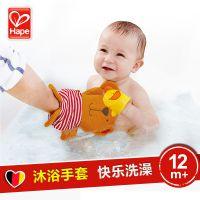 Hape泰迪&小鸭子沐浴手套 宝宝洗澡玩具儿童男女孩淋浴戏水套装