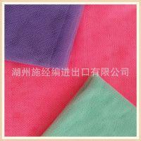 厂家直销 蚊帐布 底布 裙装网眼布 涤纶六角网布