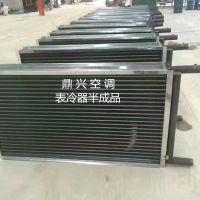 加工生产空调表冷器