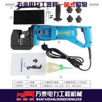 万泰BE-MHP-20手持式钢板打孔器 电动角钢开孔机 冲孔机