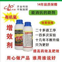 云南病虫害防治 消除抗性增效剂 有机氟助剂 开金科技 延长蒸发时间