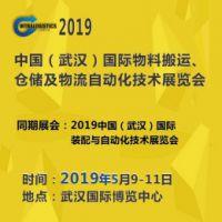 2019 中国(武汉)国际物料搬运、仓储及物流自动化技术展览会