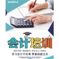 将来的你一定会感谢现在到靖江英博初级会计职称培训 会计培训机构学习的你