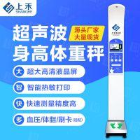 人体身高体重电子秤 SH-500A