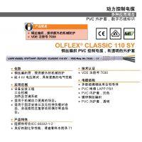 德国缆普电缆 LAPP OLFLEX CLASSIC 110 SY 黎明钢丝编织控制电缆