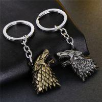 速卖通爆款权力的游戏狼头钥匙扣挂件 斯塔克家族钥匙扣配件