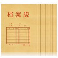 得力5953纸质档案袋 资料袋投标文件袋 标书袋 牛皮纸档案袋