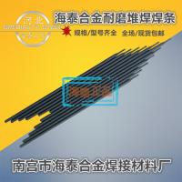D577耐磨焊条 阀门堆焊焊条