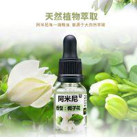 阿米尼a2天然精油汽车香水补充液植物精油家用车载持久散香除异味