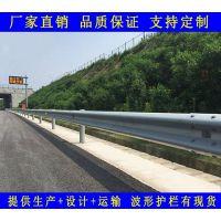 乡道波形梁护栏多少钱一米 惠州临用波形护栏现货 东莞马路钢护栏板
