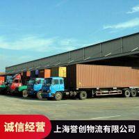 上海到长春誉创国内专业物流货运公司性价比高