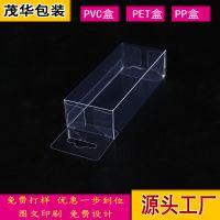 专业定制PVC包装盒透明PP盒定做PVC盒子批发品质过硬PET包装盒