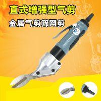 台湾速豹ST910直式气动剪刀铁皮剪铝皮剪不锈钢板金属气剪筛网剪