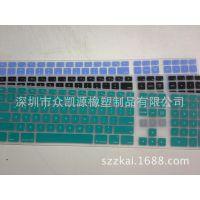 供应G6台式电脑彩色硅胶键盘保护膜 17寸MAC台式单色键盘膜