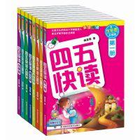 四五快读全套装8册彩图注音3-6岁幼儿早教书宝宝识字图书