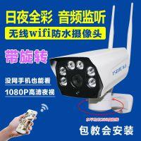 1080P无线摄像头wifi远程高清夜视插卡云台旋转室外防水监控器