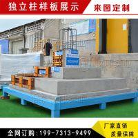 山东建筑质量样板展示区 独立柱样板 工法样板展示区厂家